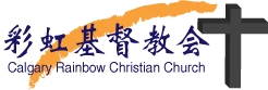 卡城彩虹基督教会
